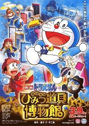 Doraemon - Nobita Và Khu Bảo Tàng Bí Mật